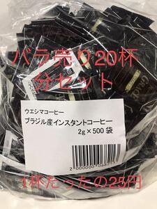 上島コーヒーフーズ バラ売り 20杯分 インスタント ブラジル産 1杯25円 上島珈琲の味をご家庭で!その2