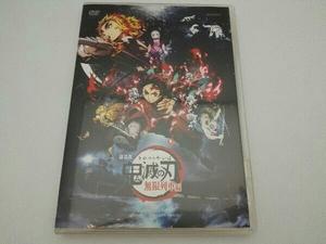 DVD 劇場版「鬼滅の刃」無限列車編(通常版)
