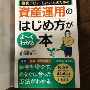 投資デビューしたい人のための資産運用のはじめ方がよ〜くわかる本/前田通孝