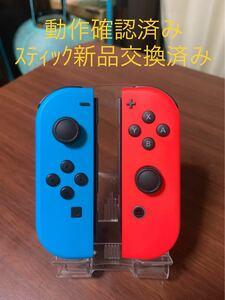 Nintendo Switch Joy-Con (スティック新品交換済)