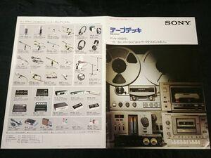 『SONY(ソニー) テープデッキ 総合カタログ 昭和53年6月』TC-K60/TC-K7BⅡ/TC-K8B/TC-K6/TC-K5/TC-K3/TC-K2/TC-U4/EL-5/TC-D5/TC-3000SD