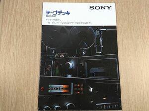 『SONY(ソニー)テープデッキ 総合カタログ 昭和53年10月』K60/K50/K8B/K5/TC-6150SD/TC-3000SD/TC-2500/TC-D5/TC-5550-2/TC-R7-2/TC-R6