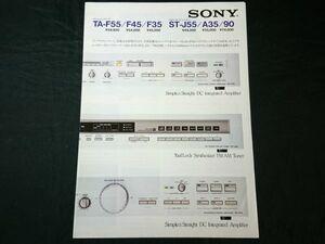 『SONY(ソニー) メリメインアンプ TA-F55/TA-F45/TA-F35 ステレオ・チューナー ST-J55/ST-A35/ST-90 カタログ 昭和55年4月』ソニー株式会社
