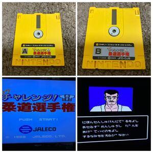 【動作確認済】ファミコン ディスクシステム チャレンジ柔道選手権