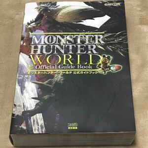 PS4攻略本 モンスターハンター:ワールド公式ガイドブック/ファミ通 モンハン
