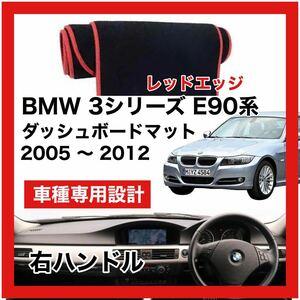 【新品】 数量限定大セール!最安値 BMW 3シリーズ E90型 ダッシュボード マット カバー 2005年 ~ 2012年 右ハンドル レッドエッジ