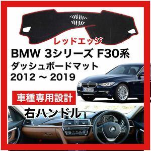 【新品】 数量限定大セール!最安値 BMW 3シリーズ F30型 ダッシュボード マット カバー 2012年 ~ 2019年 右ハンドル レッドエッジ