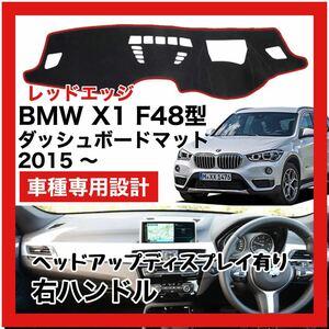 【新品】 数量限定大セール!最安値 BMW X1 F48型 ダッシュボード マット カバー 2015年 ~ 右ハンドル HUD有り レッドエッジ