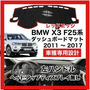 【新品】 数量限定大セール!最安値 BMW X3 F25型 ダッシュボード マット カバー 2011年 ~ 2017年 左ハンドル HUD無し レッドエッジ