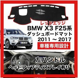 【新品】 数量限定大セール!最安値 BMW X3 F25型 ダッシュボード マット カバー 2011年 ~ 2017年 左ハンドル HUD有り レッドエッジ