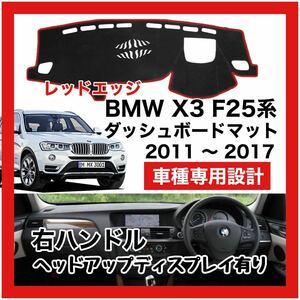 【新品】 数量限定大セール!最安値 BMW X3 F25型 ダッシュボード マット カバー 2011年 ~ 2017年 右ハンドル HUD有り レッドエッジ