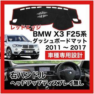 【新品】 数量限定大セール!最安値 BMW X3 F25型 ダッシュボード マット カバー 2011年 ~ 2017年 右ハンドル HUD無し レッドエッジ