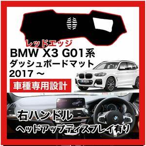 【新品】 数量限定大セール!最安値 BMW X3 G01型 ダッシュボード マット カバー 2017年 ~ 右ハンドル HUD有り レッドエッジ