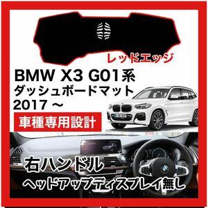 【新品】 数量限定大セール!最安値 BMW X3 G01型 ダッシュボード マット カバー 2017年 ~ 右ハンドル HUD無し レッドエッジ