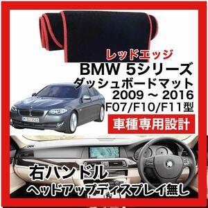 【新品】 数量限定大セール 最安値 BMW 5シリーズ F07 F10 F10型 ダッシュボード マット カバー ~ 右ハンドル HUD無し レッドエッジ