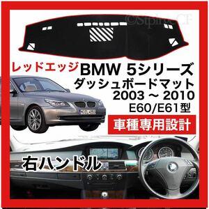 【新品】 数量限定大セール 最安値 BMW 5シリーズ E60 E61型 ダッシュボード マット カバー 2003 ~ 2010 右ハンドル レッドエッジ