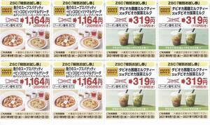 【送料込み200円】レストランココス 株主優待券 割引券(8枚)2021.10.31迄