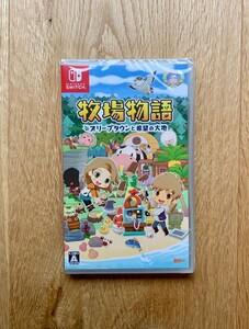 【新品未開封】 牧場物語 オリーブタウンと希望の大地 Switchソフト Nintendo Nintendo Switch