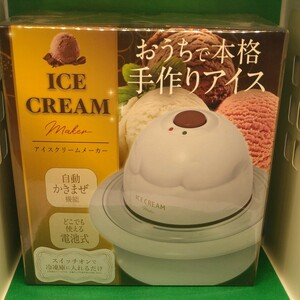 家庭用 アイスクリームメーカー