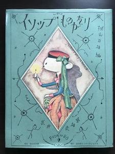 イソップものがたり 大正14年(1925年)の復刻版