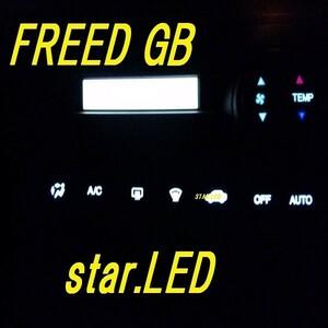 日本製フリードGB3.4専用エアコンLEDセット カスタム