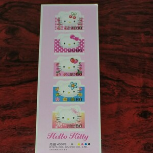 ハローキティ グリーティング切手シート