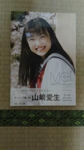 ●「Mei」 山崎愛生ファーストビジュアルフォトブック DVD(未開封)付