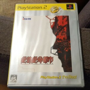 【PS2】 絶体絶命都市 [PlayStation 2 the Best]