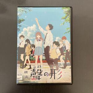 映画 聲の形 DVD