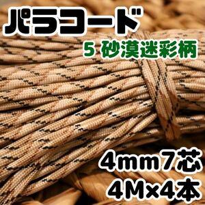 パラコード 7芯 4mm 4m 4本 キャンプ アウトドア 軍用 サバイバル テント タープ ロープ サバゲー