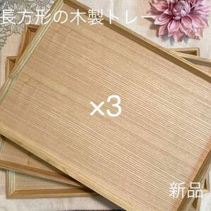 長方形の木製トレー 3枚セット新品 木のトレー カフェトレー 角盆