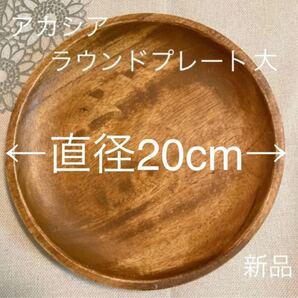アカシア ラウンドプレート 新品 ワンプレート カレー皿 木製トレー 木のお皿 丸皿 木製食器