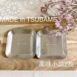 Made in TSUBAME薬味小皿×2枚セット 新品 日本製 新潟県燕三条 刻印入り