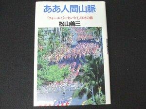 本 No2 30404 ああ人間山脈 昭和60年8月24日初版 潮出版社 松山善三