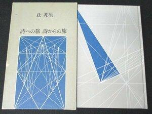 本 No2 30431 詩への旅 詩からの旅 1974年12月17日初版第1刷 筑摩書房 辻邦生