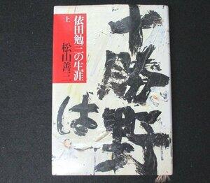 本 No2 30524 依田勉二の生涯 上 昭和54年1月15日初版 潮出版社 松山善三