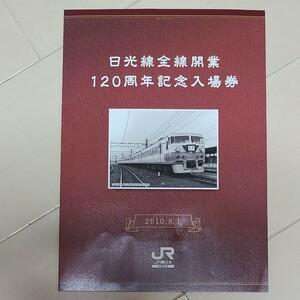 JR東日本 日光線 120周年 記念入場券