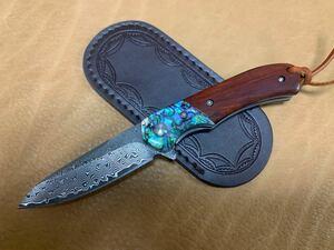 ローズウッド×アワビシェルハンドルのダマスカスフォールディングナイフ、ケース付き