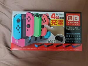 Nintendo Switch対応 コントローらーチャージスタンド