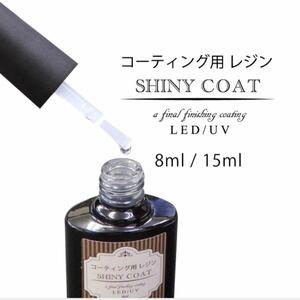 レジン コーティング剤 シャイニーコート 8ml 15ml レジン用品 必須 イヤリング ピアス ハンドメイド アクセサリー