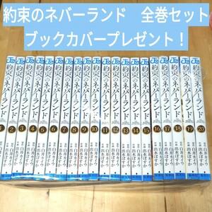 約束のネバーランド 全巻セットブックカバープレゼント!