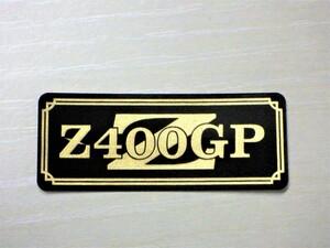 E-9-3 送料無料 Z400GP 黒/金 オリジナルステッカー タンク テールカウル サイドカバー カスタム 外装 等に カワサキ