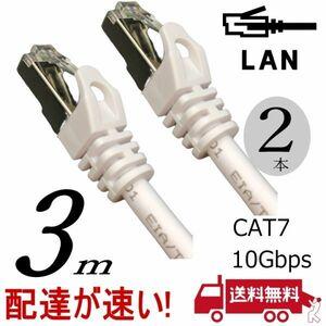 お買い得【2本セット】LANケーブル 3m Cat7 高速転送10Gbps/伝送帯域600Mhz RJ45コネクタツメ折れ防止 ノイズ対策シールドケーブル □