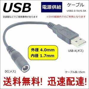 USB電源供給ケーブル DC(外径4.0/1.7mm)メス-USB A(オス) 5V 0.5A 15cm 空調服 モバイルバッテリー 40172A015■
