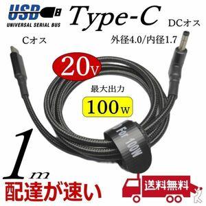 PDケーブル 1m USB TypeC(オス)→DC(外径4mm/内径1.7mm)L字型プラグ 最大100W出力 ノートPCの急速充電に 18.5~20Vの機器専用■□