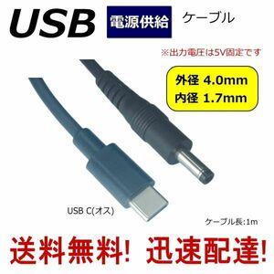 TypeC ★電源供給変換ケーブル USB Type-C(オス)-DC(プラグ径4.0mm/1.7mm)(オス) ※5V固定です 1m 4017UC10 送料無料