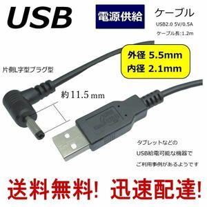 USB電源供給ケーブル 片側L字型 タブレットや電子機器などに USB(A)⇔DC(5.5mm/2.1mm) 1.2m DC-5521A【送料無料】