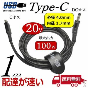 PDケーブル 1m USB TypeC(オス)→DC(外径4mm/内径1.7mm)L字型プラグ 最大100W出力 ノートPCの急速充電に 18.5~20Vの機器専用■