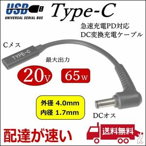 ◆PDケーブル 0.15m USB TypeC(メス)→DC(外径4.0mm/内径1.7mm)L字型プラグ 最大65W出力 ノートPCの急速充電に 18.5~20Vの機器専用□■