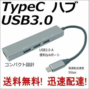 USB3.0 □■□■TypeC ハブ 4ポート 高速転送5Gbps スリム設計 ノートPCのTypeCに接続してUSB A機器を使用できるようにします UC3A4Y★